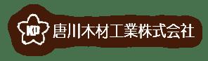 唐川木材工業