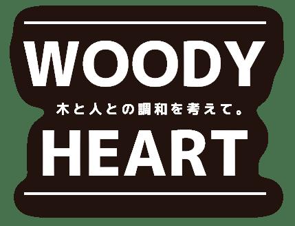 WOODY HEART 木と人との調和を考えて